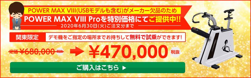 POWER MAX V3 Proを特別価格でご提供中