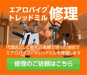 エアロバイク®修理