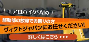 エアロバイクAIの駆動部故障でお困りの方 ヴィクトジャパンにお任せください