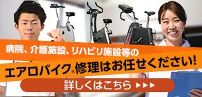 病院、介護施設、リハビリ施設等のエアロバイク修理はお任せください