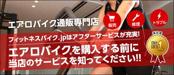 コナミスポーツライフ社製エアロバイク®の修理は当店におまかせください